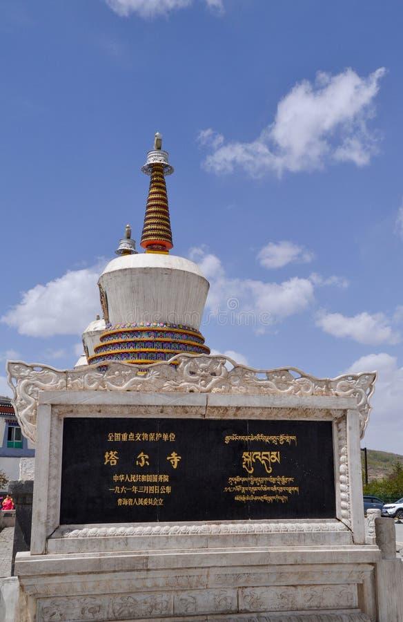 Μοναστήρι Kumbum στοκ εικόνα