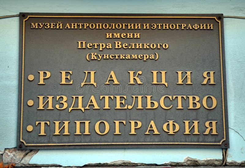Μουσείο της ανθρωπολογίας και της εθνογραφίας στοκ εικόνες