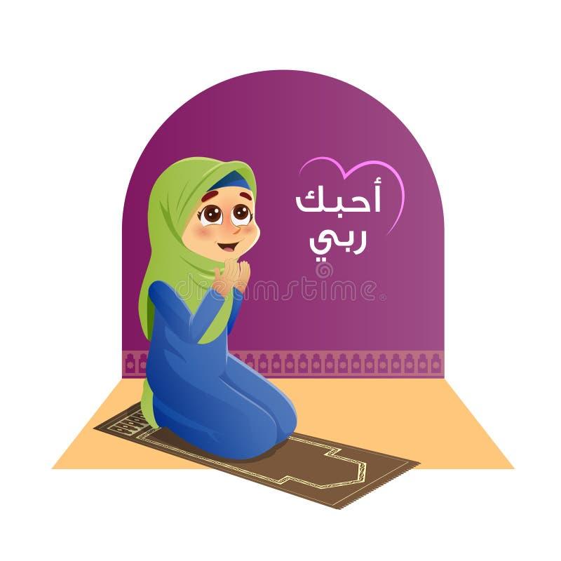 Μουσουλμανικό κορίτσι που προσεύχεται για τον Αλλάχ ελεύθερη απεικόνιση δικαιώματος