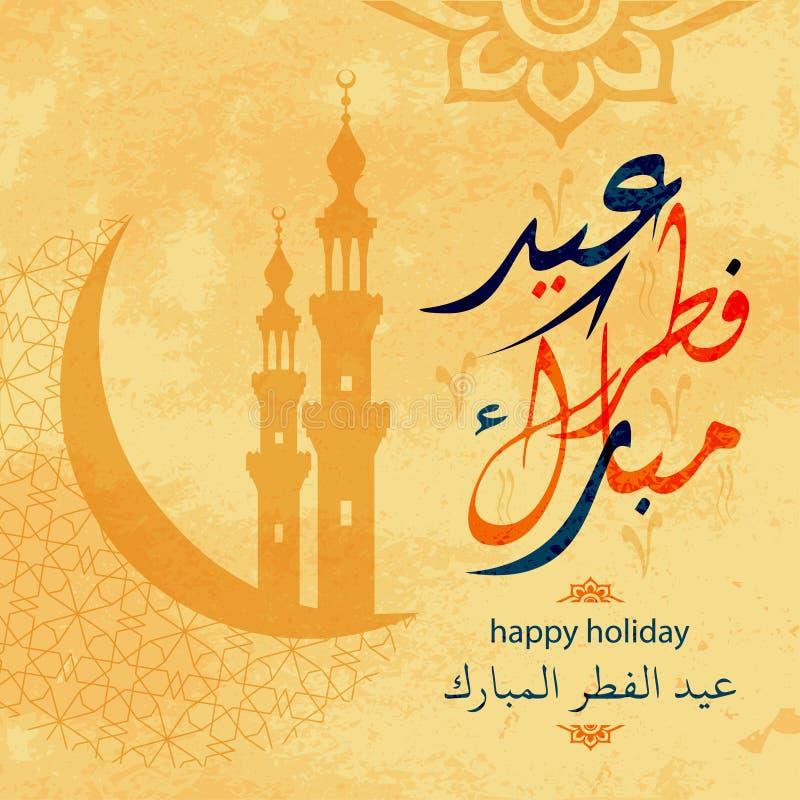 Μουσουλμανικό Al Fitr Eid διακοπών διανυσματική απεικόνιση