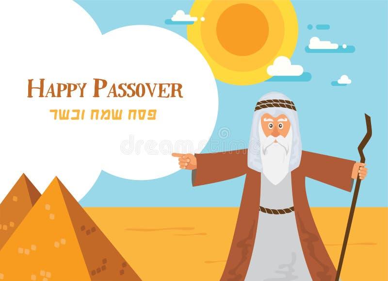Μωυσής από την ιστορία Passover και το τοπίο πυραμίδων της Αιγύπτου Διανυσματική κάρτα απεικόνισης απεικόνιση αποθεμάτων