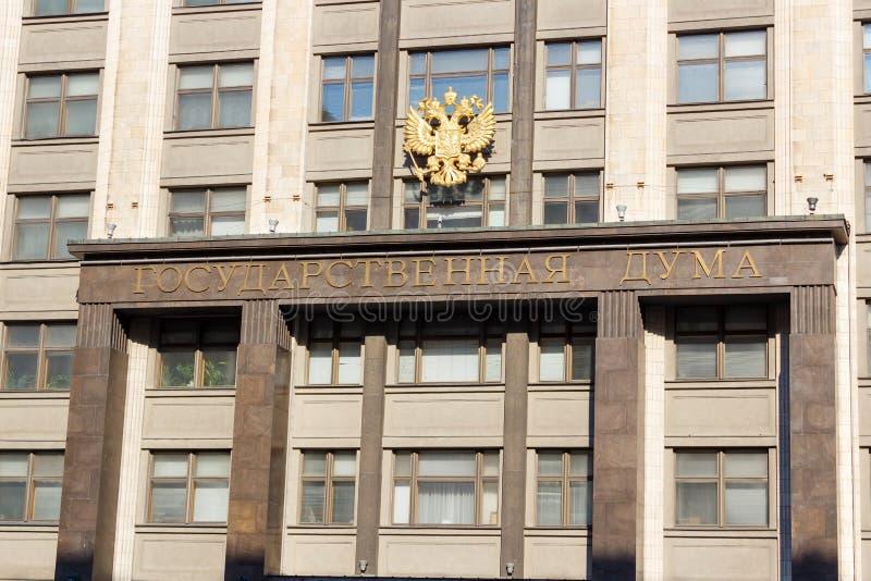 Μόσχα, Ρωσία - 15 Απριλίου 2018: Οικοδόμηση της πρόσοψης της Δούμα της Ρωσικής Ομοσπονδίας στη Μόσχα στοκ φωτογραφία