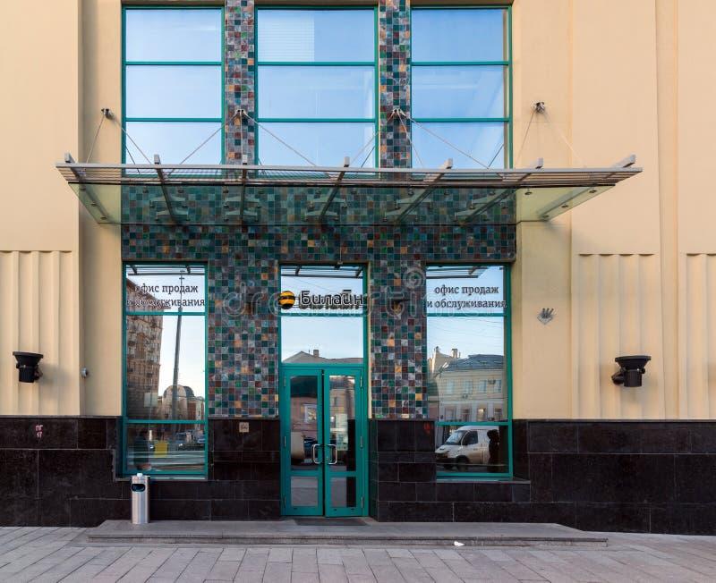 Μόσχα, Ρωσία - 2 Νοεμβρίου 2017 Πωλήσεις και γραφείο Beeline υπηρεσιών στο ερημητήριο Plaza εμπορικών κέντρων στοκ φωτογραφία