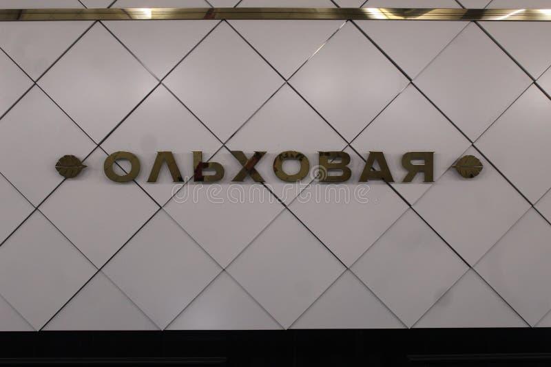 Νέοι σταθμοί της κόκκινης γραμμής του μετρό της Μόσχας Σταθμός Olkhovaja στοκ εικόνα με δικαίωμα ελεύθερης χρήσης