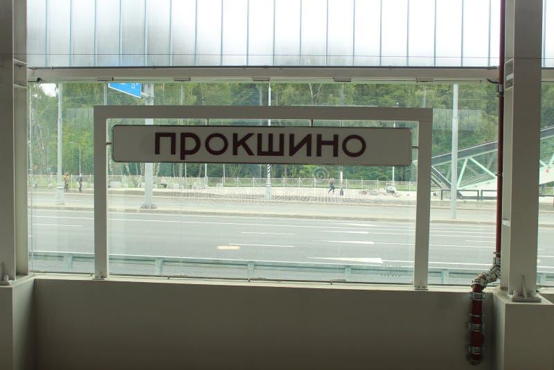 Νέοι σταθμοί της κόκκινης γραμμής του μετρό της Μόσχας Σταθμός Prokshino στοκ εικόνα με δικαίωμα ελεύθερης χρήσης
