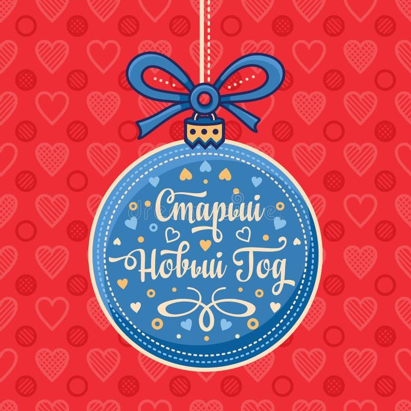 νέο έτος ανασκόπησης Φράση στη ρωσική γλώσσα Θερμές επιθυμίες για καλές διακοπές ελεύθερη απεικόνιση δικαιώματος