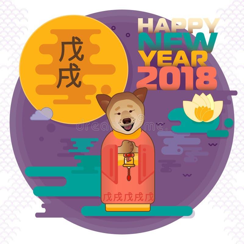 Νέο έτος σε Feng Shui 2018 έτος Διανυσματική τέχνη συνδετήρων καλής χρονιάς Η επιγραφή από hieroglyphs: Έτος του κίτρινου σκυλιού διανυσματική απεικόνιση