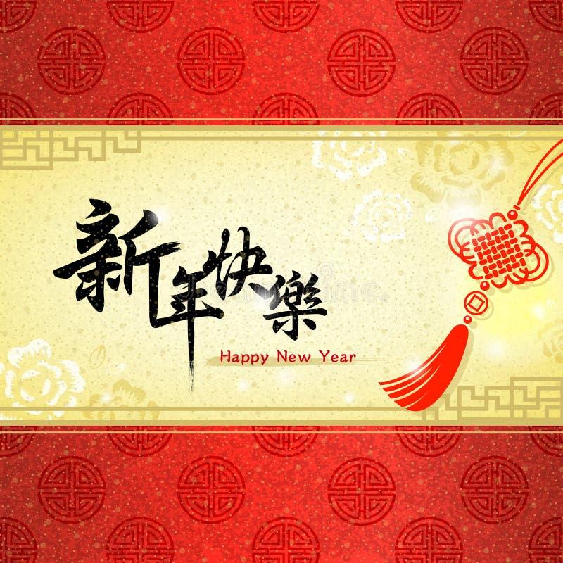 νέο έτος χαιρετισμού καρτώ& απεικόνιση αποθεμάτων