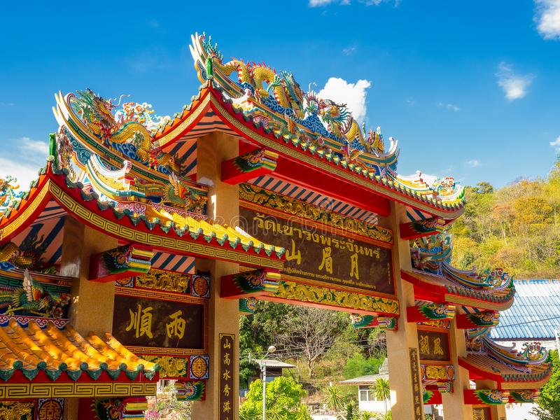 Ναός Phra Chan Wong στην κορυφή του βουνού για Ταϊλανδό στοκ φωτογραφία