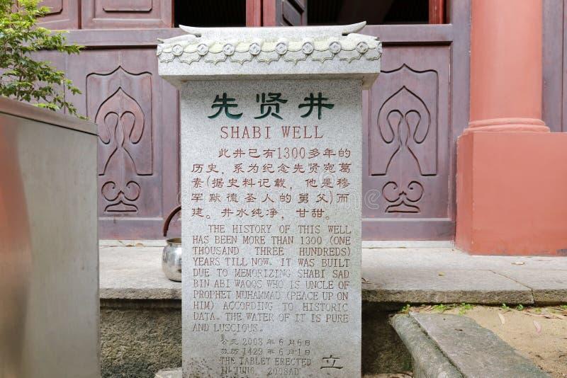 Νερό Shabi καλά στο μουσουλμανικό τέμενος guangzhou salaf στοκ εικόνες