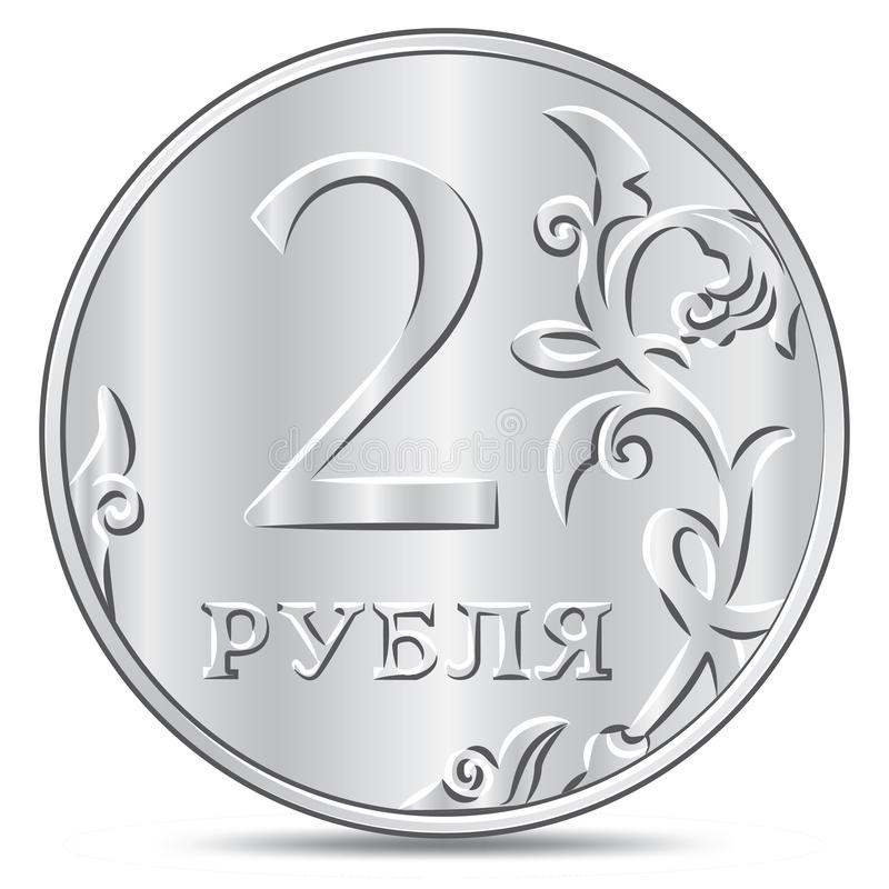 Νόμισμα δύο ρουβλιών που απομονώνεται στο άσπρο υπόβαθρο διανυσματική απεικόνιση