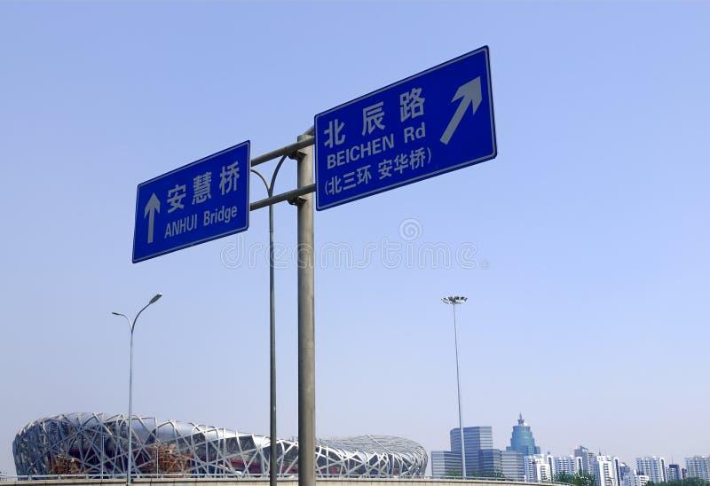 οδικό σημάδι στοκ φωτογραφία με δικαίωμα ελεύθερης χρήσης
