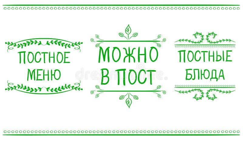 Οι νηστήσιμες επιλογές, επιτρέπουν να φάνε στις παραχωρήσώντες και νηστήσιμες επιγραφές γευμάτων στα ρωσικά ΔΙΑΝΥΣΜΑΤΙΚΑ συρμένα  απεικόνιση αποθεμάτων