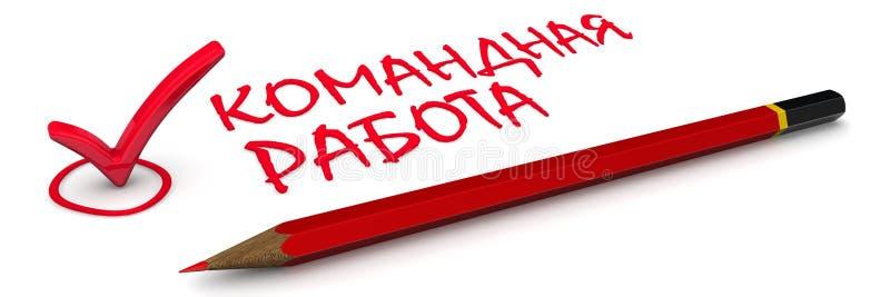 Ομαδική εργασία Το κόκκινο σημάδι Κείμενο μετάφρασης: `ομαδική εργασία` απεικόνιση αποθεμάτων