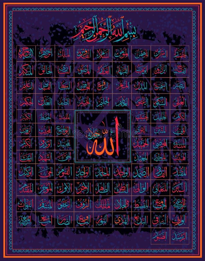 99 ονόματα του Αλλάχ απεικόνιση αποθεμάτων