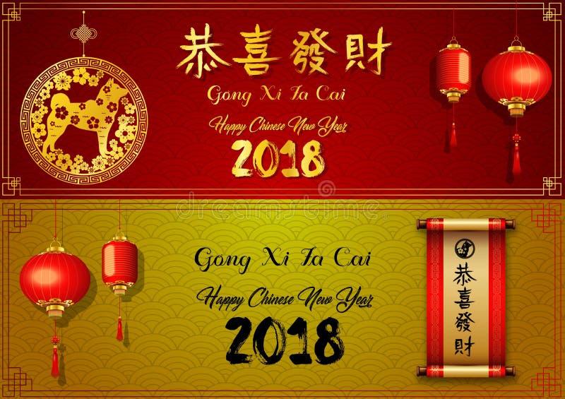 Οριζόντια εμβλήματα που τίθενται με έτος στοιχείων έτους του 2018 το κινεζικό νέο του σκυλιού Χρυσό σκυλί στο στρογγυλό πλαίσιο,  ελεύθερη απεικόνιση δικαιώματος