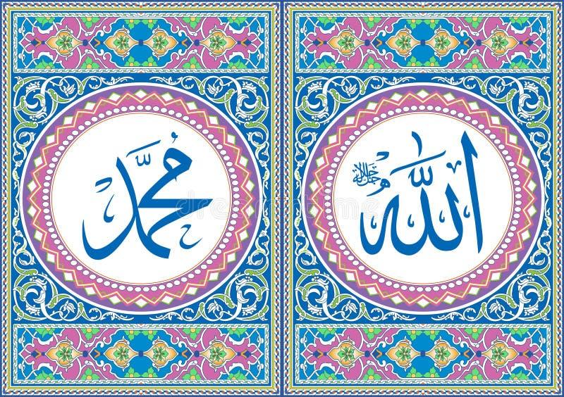 Ο Αλλάχ στον αραβικό Θεό κειμένων στη σωστή θέση & ο Muhammad στο αραβικό κείμενο που ο προφήτης στην αριστερή εικόνα τοποθετεί,  διανυσματική απεικόνιση