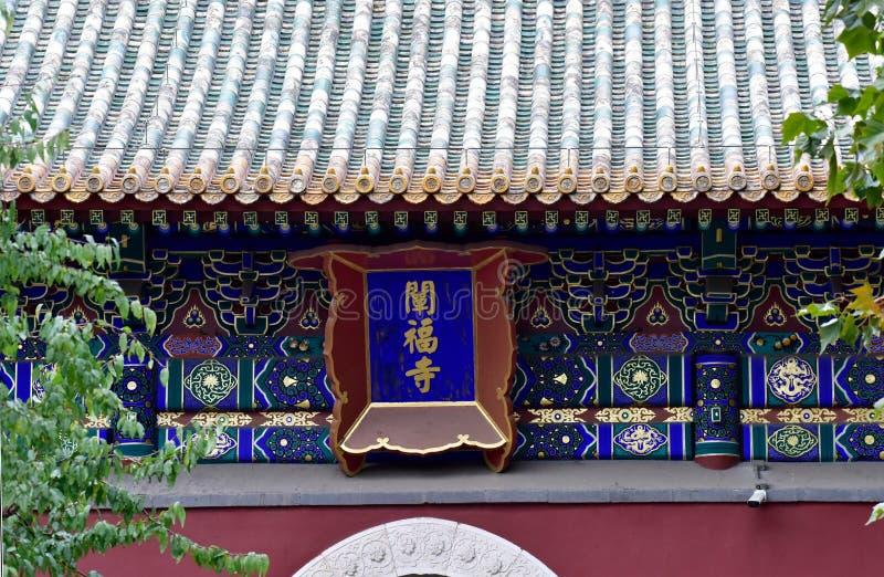 Ο ναός ` fufu ` στο πάρκο Beihai στοκ εικόνα