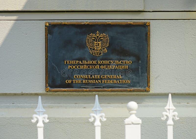 Ο ρωσικός γενικός πρόξενος στο Σαν Φρανσίσκο, ΗΠΑ στοκ φωτογραφίες