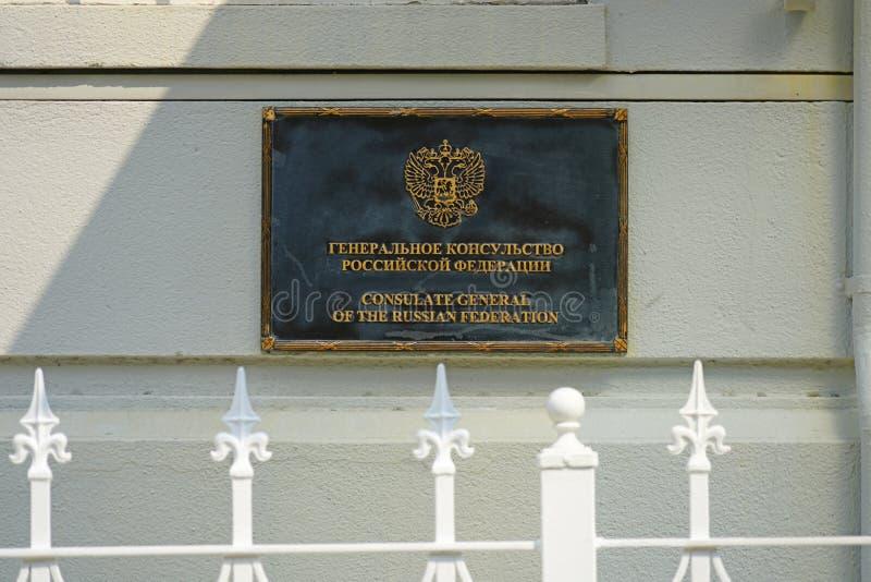Ο ρωσικός γενικός πρόξενος στο Σαν Φρανσίσκο, ΗΠΑ στοκ εικόνα με δικαίωμα ελεύθερης χρήσης