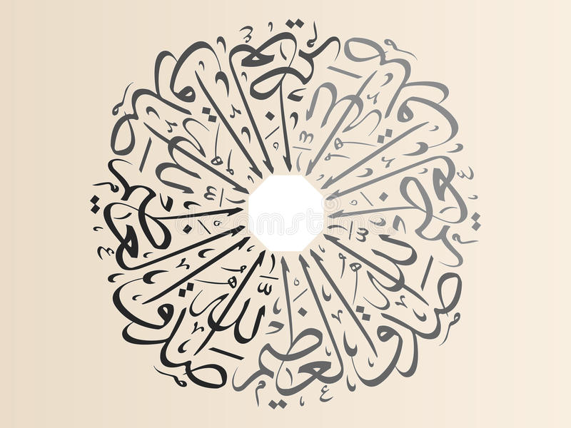 Ο στίχος Quran θεωρεί το Θεό διανυσματική απεικόνιση