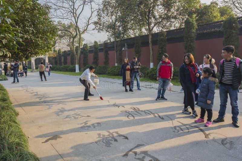 Πάρκο νερού για να γράψει τους κινεζικούς χαρακτήρες στοκ φωτογραφίες