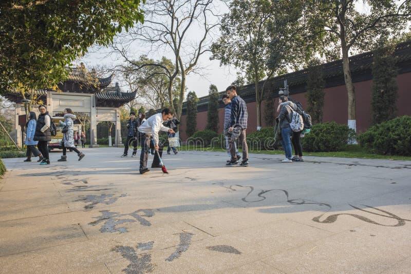 Πάρκο νερού για να γράψει τους κινεζικούς χαρακτήρες στοκ φωτογραφία με δικαίωμα ελεύθερης χρήσης