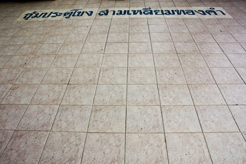 πάτωμα που κεραμώνεται στοκ φωτογραφία