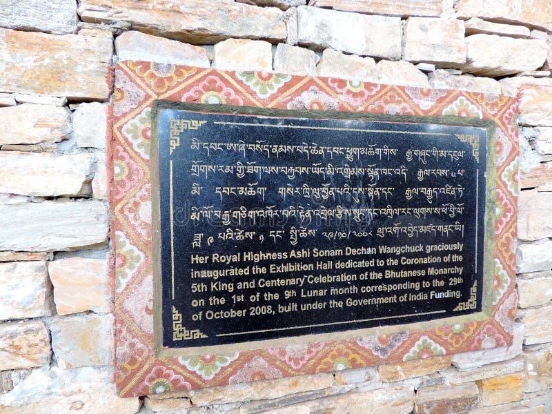 Πίνακας ανακοινώσεων στην είσοδο στο Εθνικό Μουσείο, Μπουτάν στοκ εικόνα με δικαίωμα ελεύθερης χρήσης
