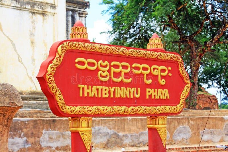 Πίνακας ναών Thatbyinnyu, Bagan, το Μιανμάρ στοκ φωτογραφίες με δικαίωμα ελεύθερης χρήσης
