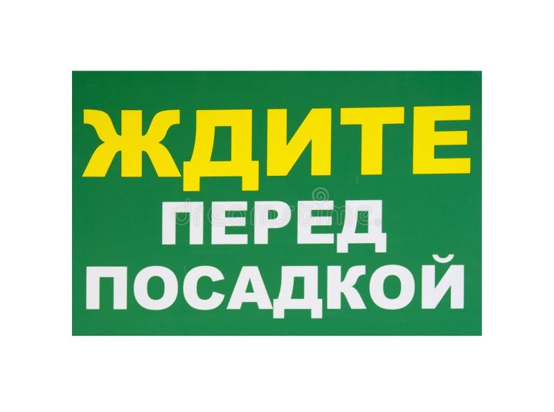 Πίνακας πληροφοριών για να περιμένει πρίν προσγειώνεται στα ρωσικά και αγγλικά στοκ φωτογραφίες με δικαίωμα ελεύθερης χρήσης