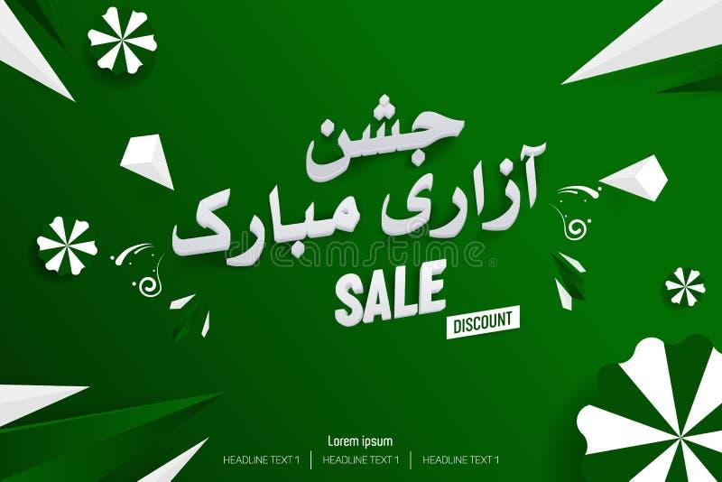 Πακιστανική ημέρα της ανεξαρτησίας του Μουμπάρακ jashn-ε-Azadi διανυσματική απεικόνιση