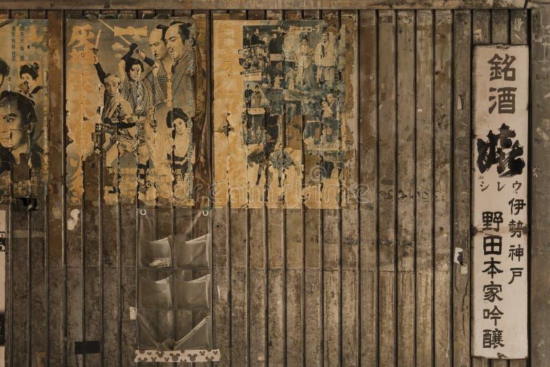 Παλαιές εκλεκτής ποιότητας αναδρομικές ιαπωνικές αφίσες κινηματογράφων Σαμουράι και σκουριασμένο μέταλλο στοκ φωτογραφία