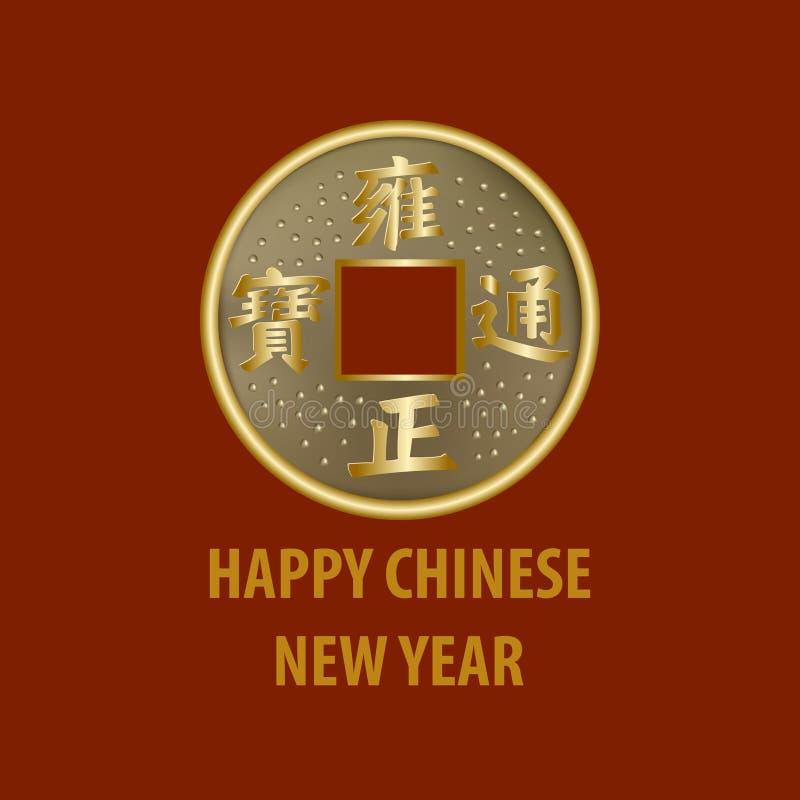 Παλαιό νόμισμα Feng Shui της Κίνας απεικόνιση αποθεμάτων