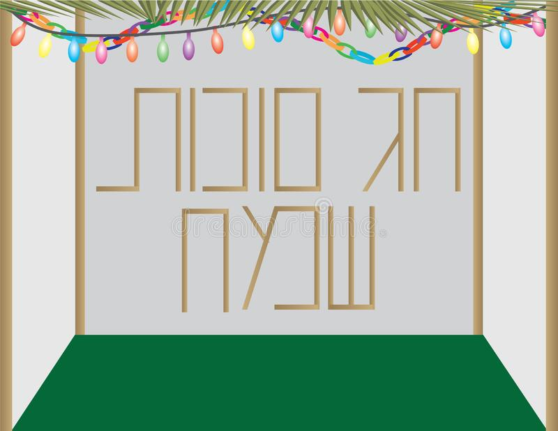 Παραδοσιακή καλύβα διακοπών Sukkot εβραϊκή και εβραϊκός ευτυχής χαιρετισμός Sukkot απεικόνιση αποθεμάτων
