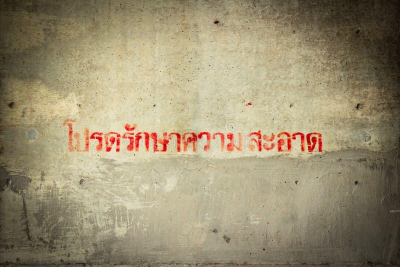 παρακαλώ κρατήστε την καθαρή γλώσσα Ταϊλανδός γκράφιτι χρώμα στο σκυρόδεμα στοκ εικόνες