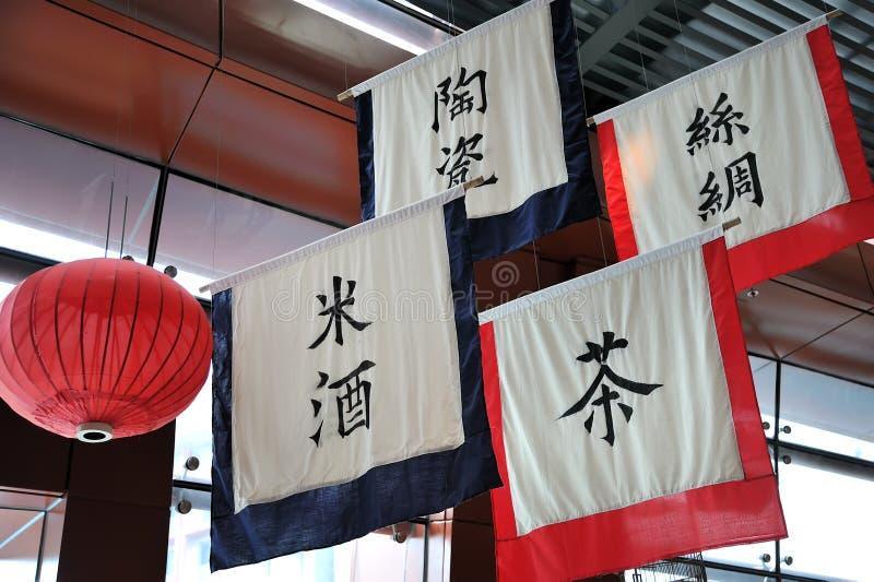 Παραδοσιακό κινέζικο διακοσμητικό με την κινεζική καλλιγραφία. στοκ εικόνα με δικαίωμα ελεύθερης χρήσης