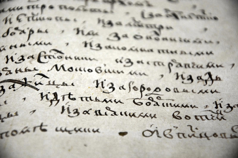 Παλαιό χειρόγραφο μοναχών στοκ φωτογραφία