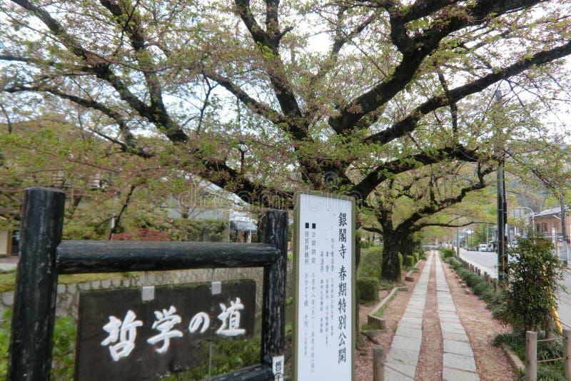 Περίπατος Κιότο Ιαπωνία φιλοσόφων ` s στοκ εικόνες με δικαίωμα ελεύθερης χρήσης
