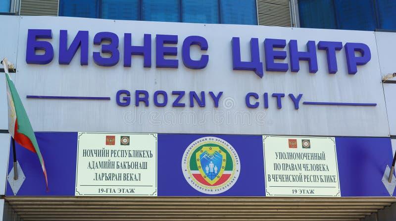 Πινακίδα στο εμπορικό κέντρο πόλεων του Γκρόζνυ στα ρωσικά: στοκ εικόνα με δικαίωμα ελεύθερης χρήσης
