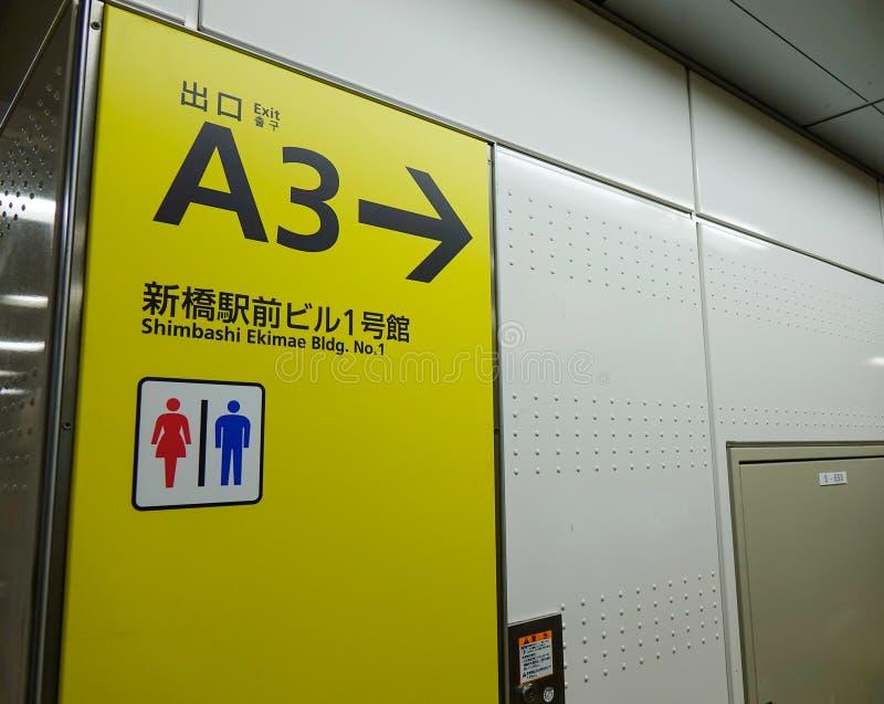 Πινακίδα του σταθμού μετρό στοκ φωτογραφίες με δικαίωμα ελεύθερης χρήσης