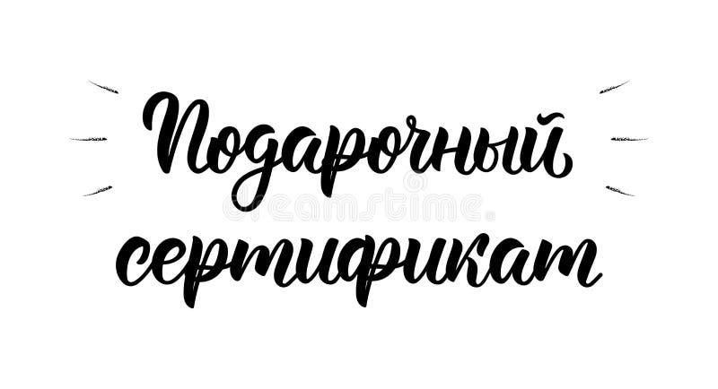 Πιστοποιητικό δώρων Σύγχρονο απόσπασμα καλλιγραφίας στα ρωσικά, σχέδιο τυπωμένων υλών τέχνης Κυριλλικό καλλιγραφικό απόσπασμα στο διανυσματική απεικόνιση