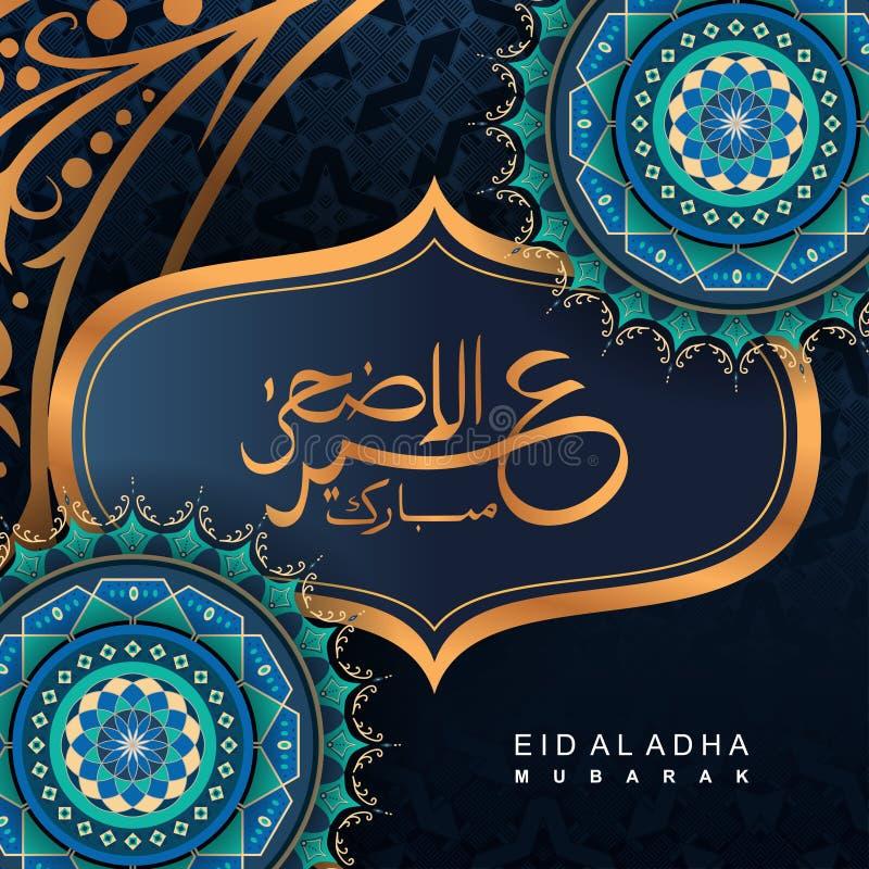 Πολυτέλεια εμβλημάτων adha Al Eid και κομψό σχέδιο με τη γεωμετρική και αραβική καλλιγραφία mandala ελεύθερη απεικόνιση δικαιώματος