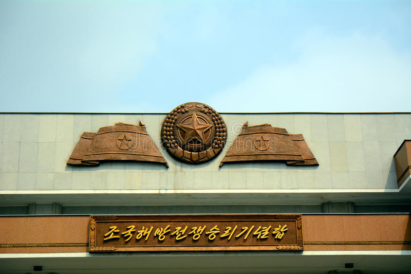 Πολεμικό μουσείο απελευθέρωσης, Pyongyang, Βόρεια Κορέα στοκ εικόνα με δικαίωμα ελεύθερης χρήσης