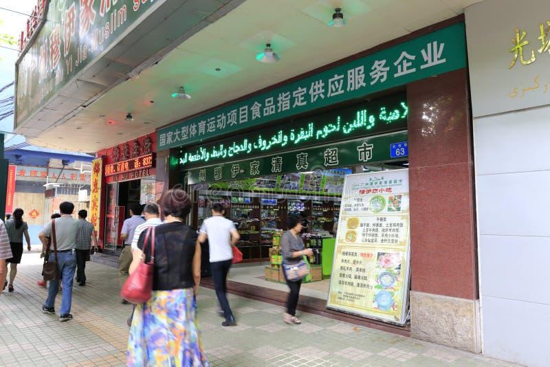 πρόσοψη της halal υπεραγοράς στοκ εικόνες