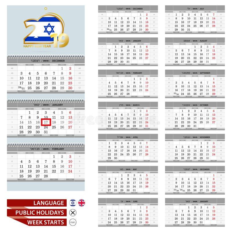 Πρότυπο ημερολογιακών αρμόδιων για το σχεδιασμό τοίχων για το έτος του 2019 Εβραϊκά και αγγλική γλώσσα Ενάρξεις εβδομάδας από τη  ελεύθερη απεικόνιση δικαιώματος