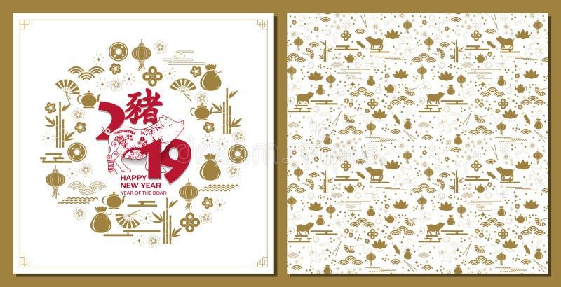 Πρότυπο της ευτυχούς κινεζικής νέας κάρτας έτους 2019 με το χοίρο Κινεζικός χοίρος μεταφράσεων απεικόνιση αποθεμάτων
