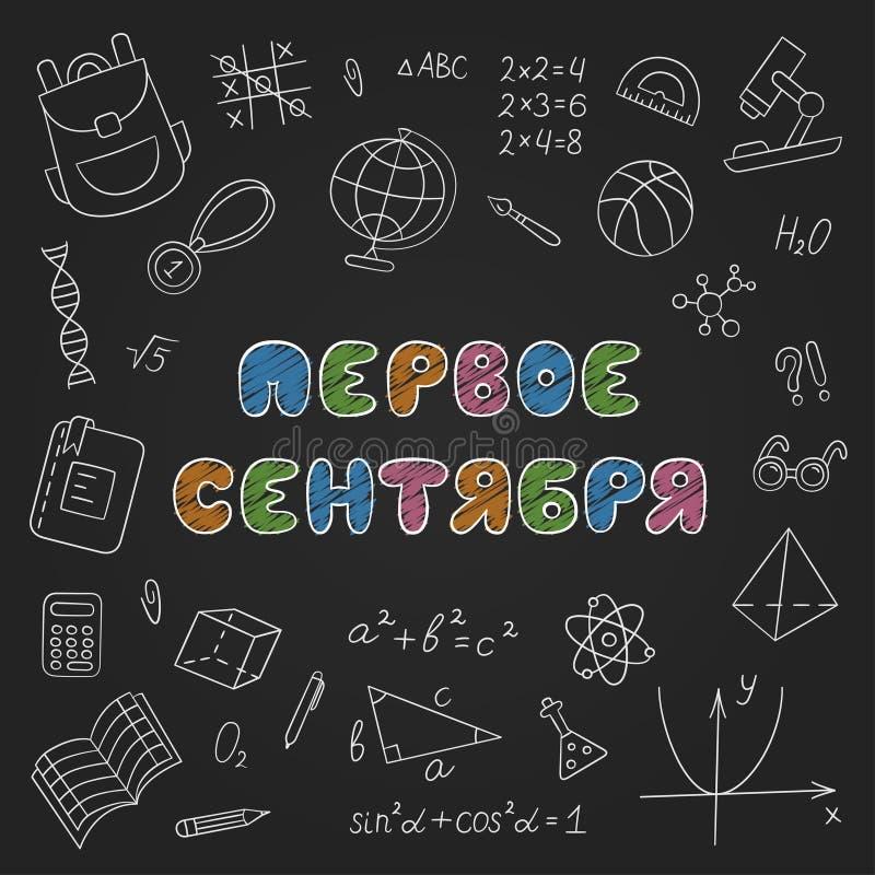 Πρώτα της ρωσικής, κυριλλικής εγγραφής Σεπτεμβρίου chalkboard Σύνολο σχολικών στοιχείων στο doodle και το ύφος κινούμενων σχεδίων διανυσματική απεικόνιση