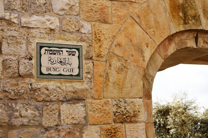 Πύλη κοπριάς, Ιερουσαλήμ στοκ φωτογραφίες με δικαίωμα ελεύθερης χρήσης