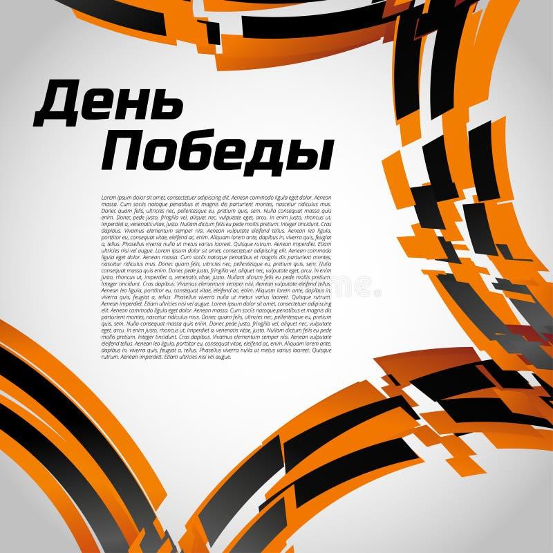 Πλαίσιο κορδελλών του George, ημέρα του στοιχείου σχεδίου νίκης, διανυσματική απεικόνιση eps10 απεικόνιση αποθεμάτων